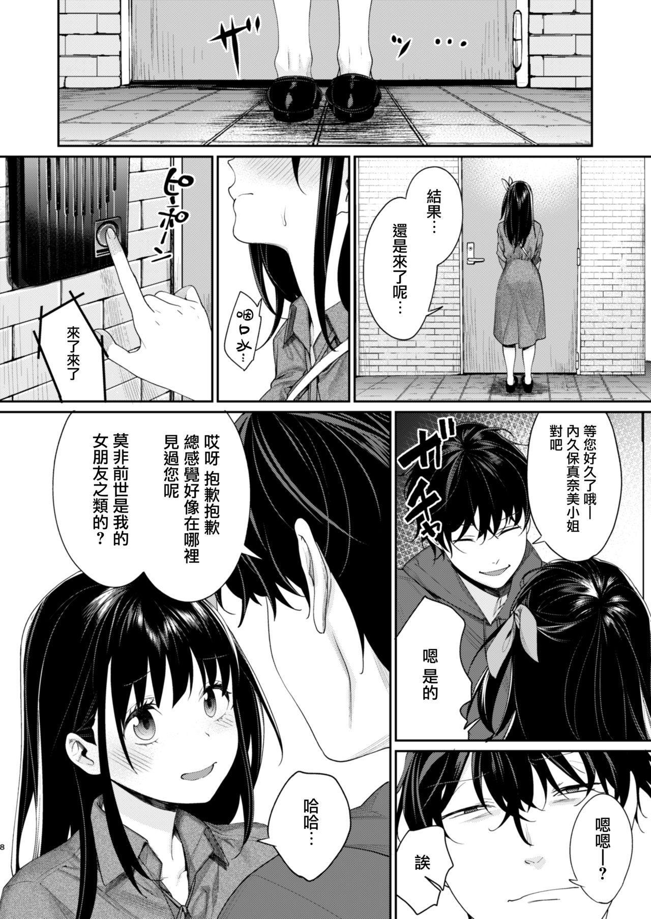 Ero Mangaka AV Debut!? 8