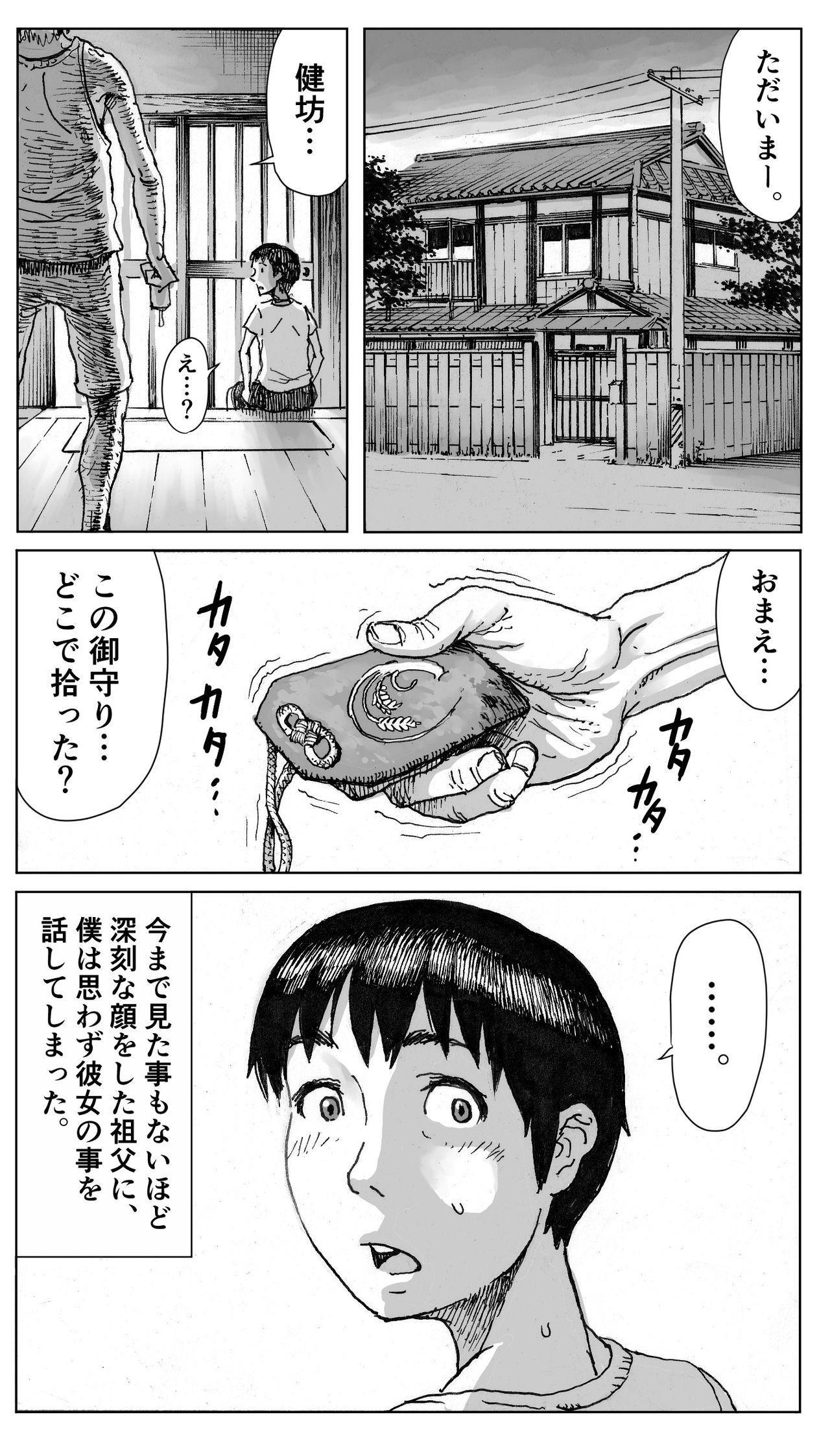 Ōse 23