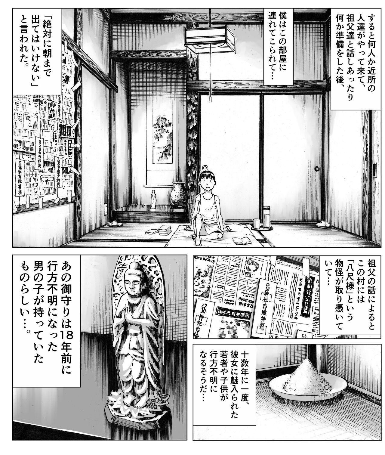 Ōse 24