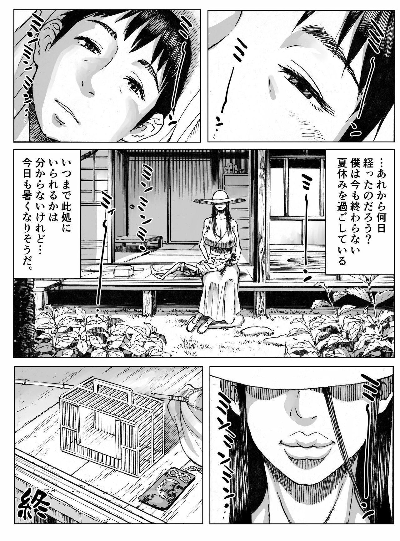 Ōse 40