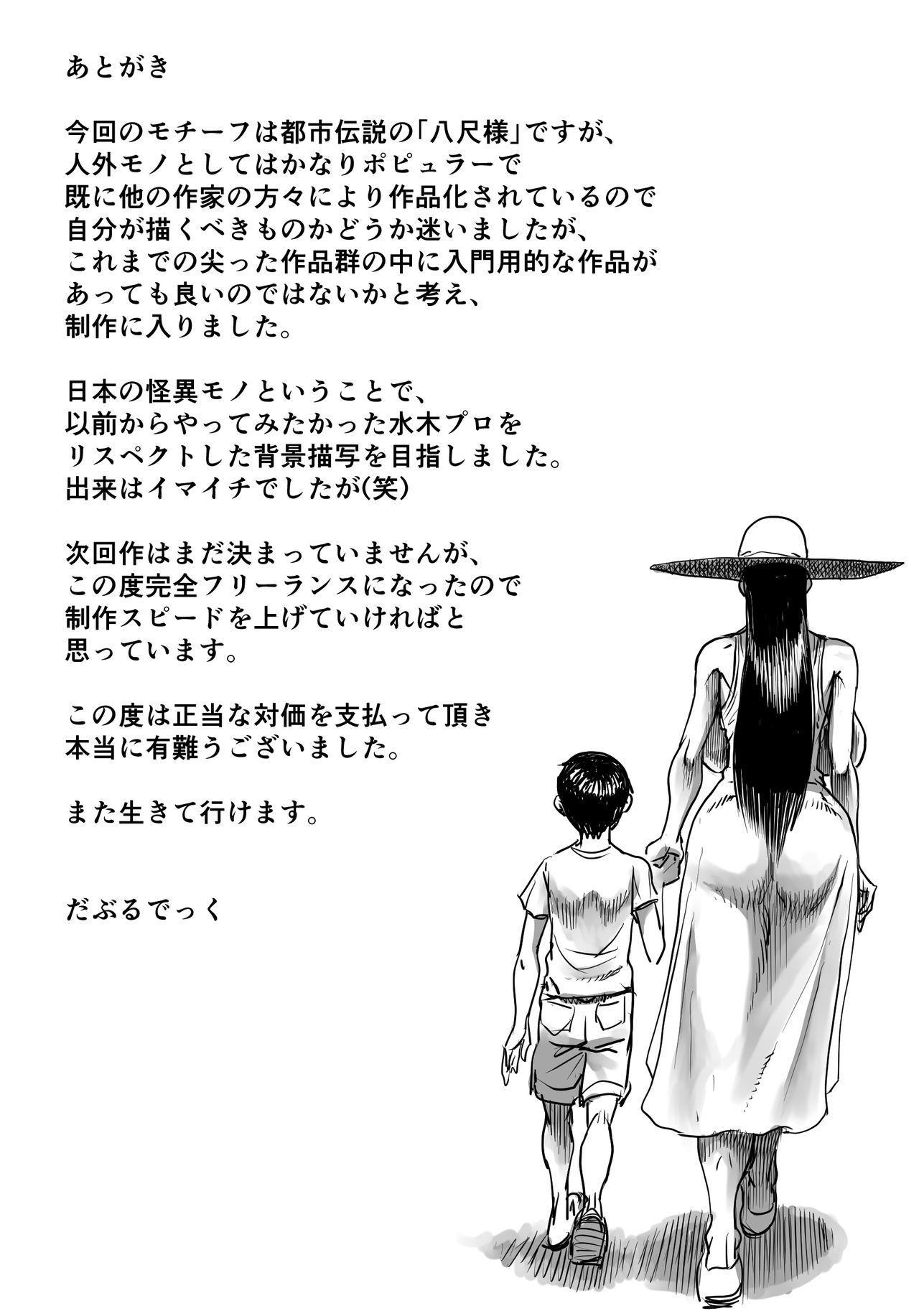 Ōse 41
