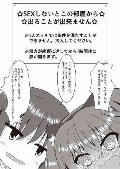 Halloween no Ato Sugu ni, Senpai to SEX Shinaito Derarenai Heya ni Tojikomerareta Ken Nandesukedo!? 2