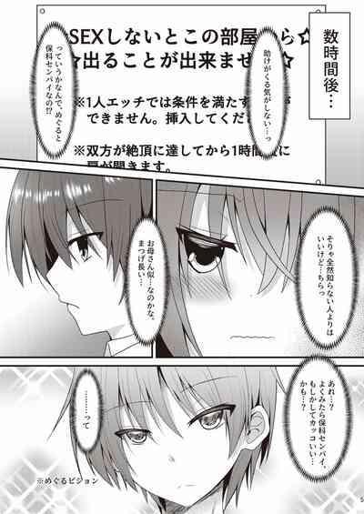 Halloween no Ato Sugu ni, Senpai to SEX Shinaito Derarenai Heya ni Tojikomerareta Ken Nandesukedo!? 4