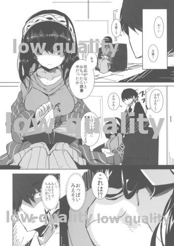 Fumifumi o Momimomi Shitai Hon 1