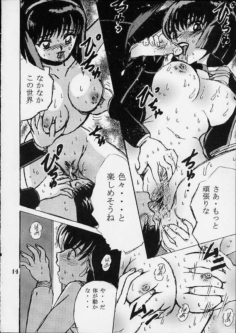 Shio Vol.10 12