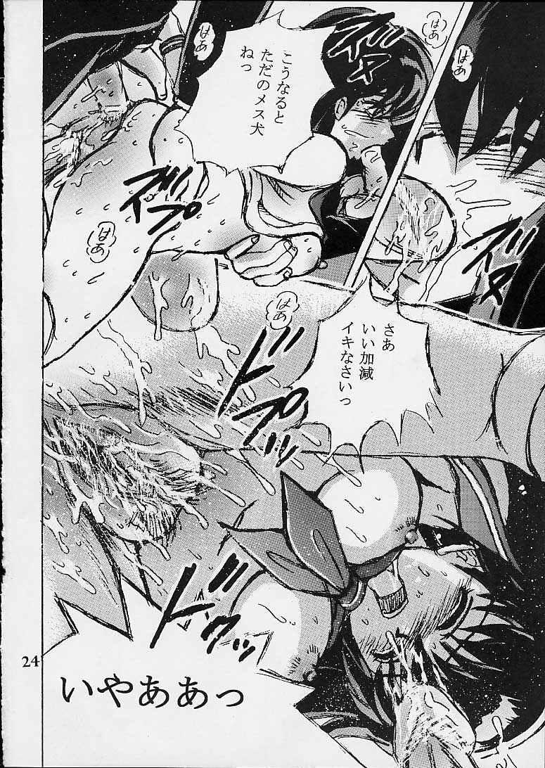 Shio Vol.10 22