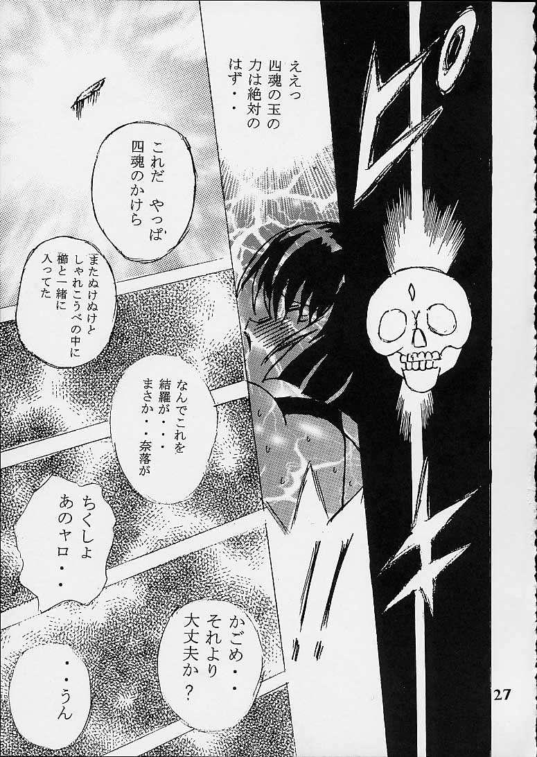 Shio Vol.10 25