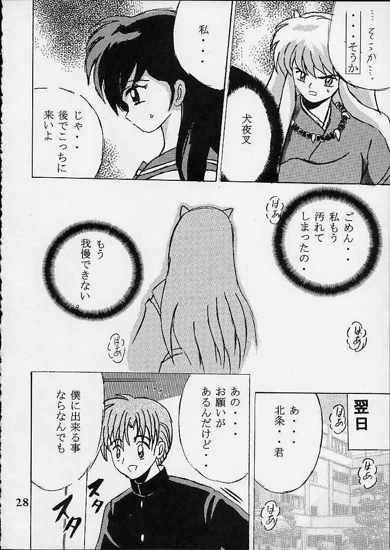Shio Vol.10 26