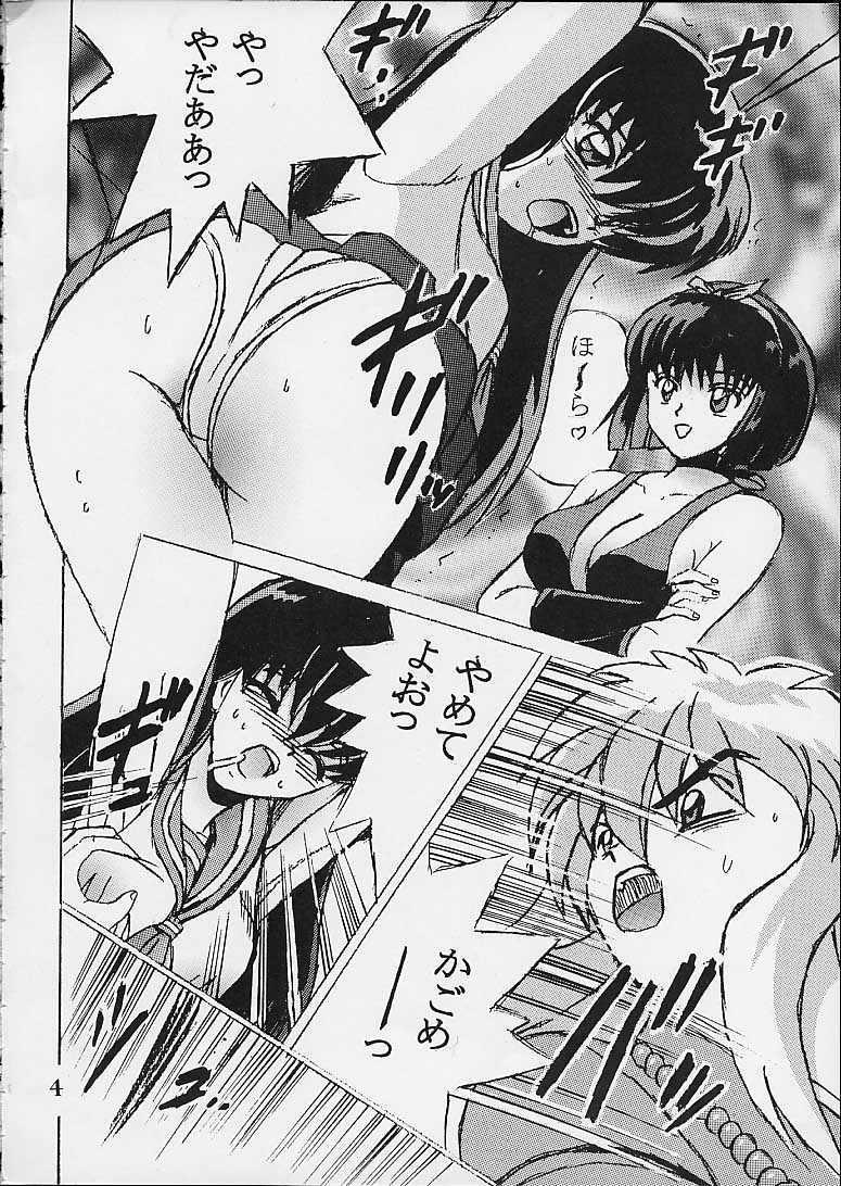 Shio Vol.10 2