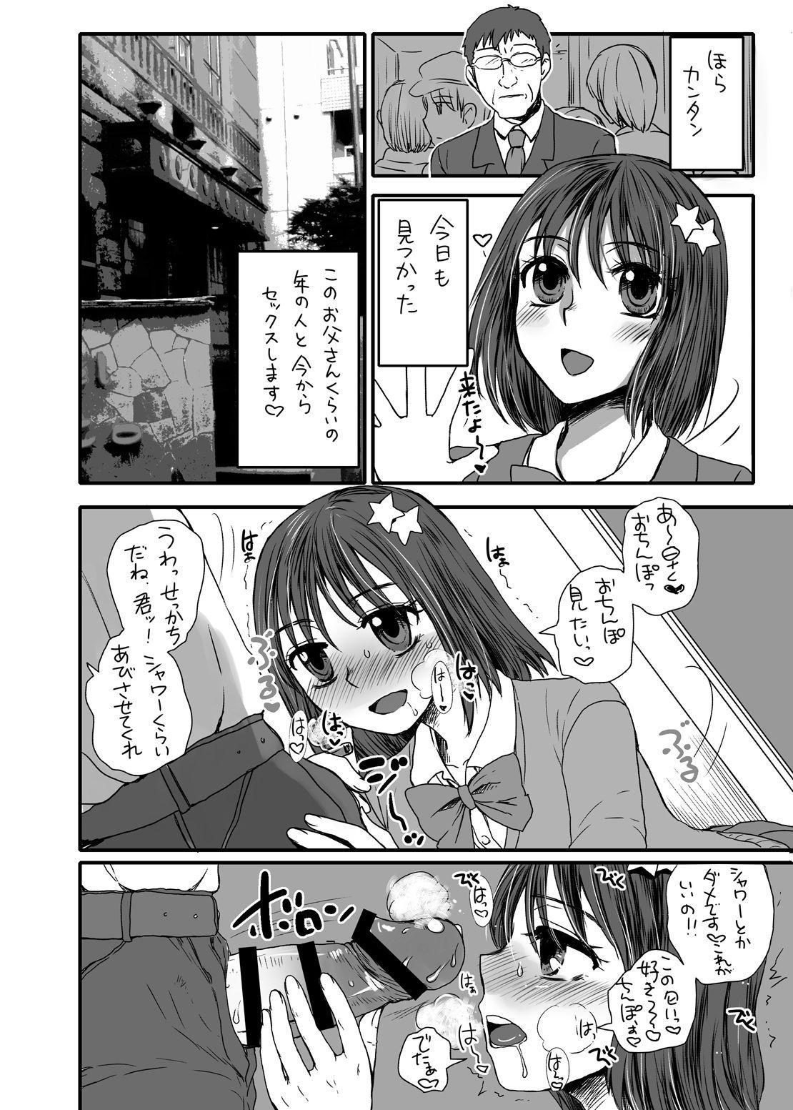 Futsuu no JK, Nakadashi Sex ni Dohamari Shite Imasu. 2