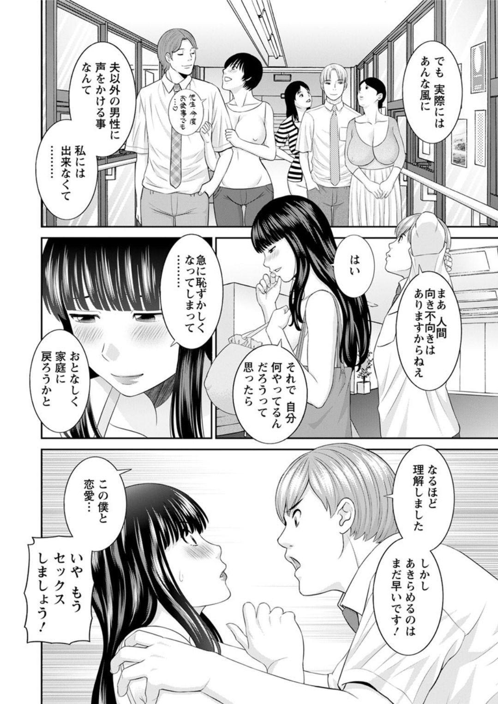[Kawamori Misaki] Kaikan Hitotsuma Gakuen Ch. 1-6, 8-20 [Digital] 9