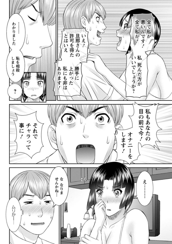 [Kawamori Misaki] Kaikan Hitotsuma Gakuen Ch. 1-6, 8-20 [Digital] 99