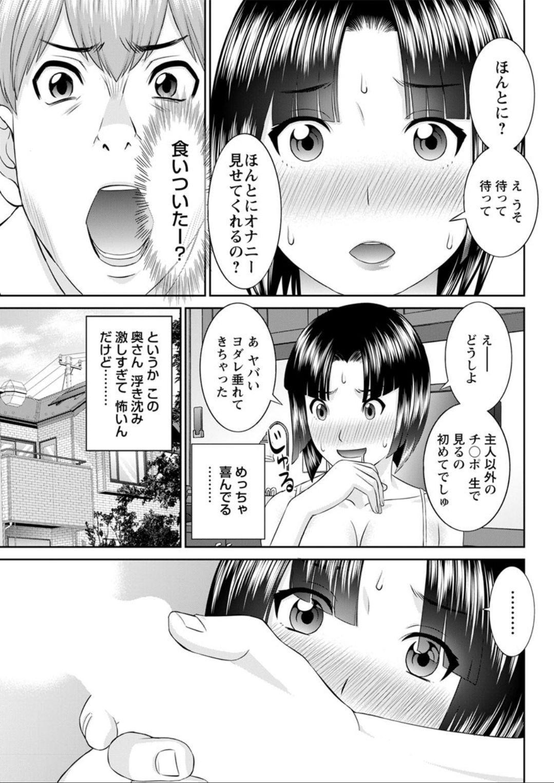 [Kawamori Misaki] Kaikan Hitotsuma Gakuen Ch. 1-6, 8-20 [Digital] 100