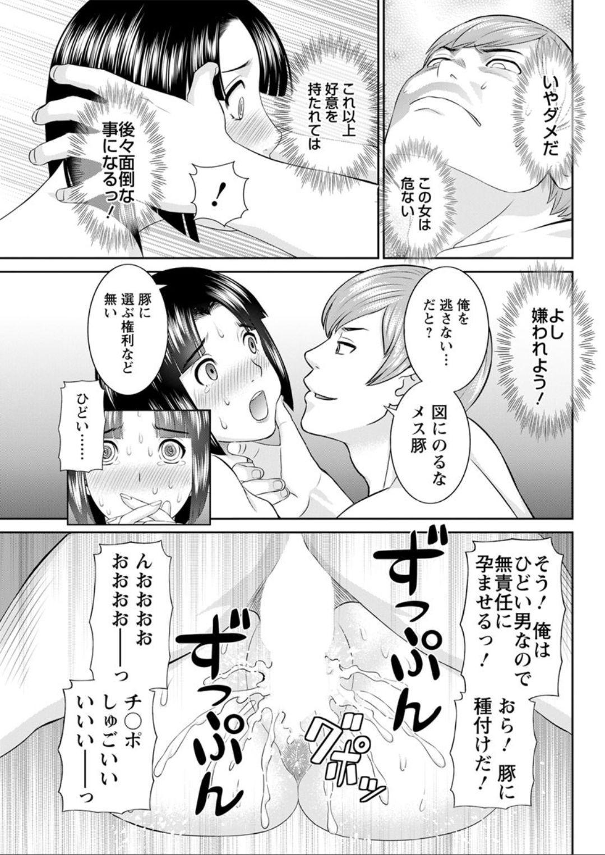 [Kawamori Misaki] Kaikan Hitotsuma Gakuen Ch. 1-6, 8-20 [Digital] 108