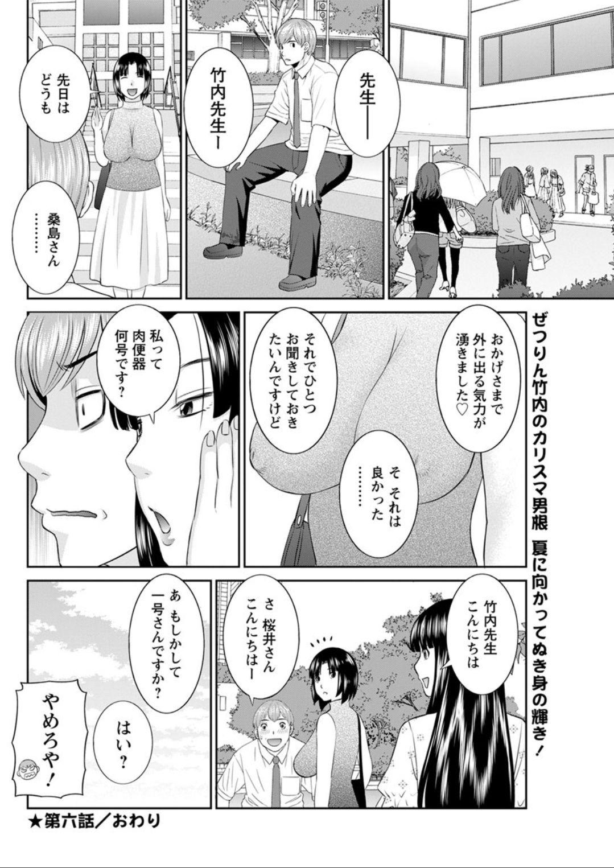 [Kawamori Misaki] Kaikan Hitotsuma Gakuen Ch. 1-6, 8-20 [Digital] 111