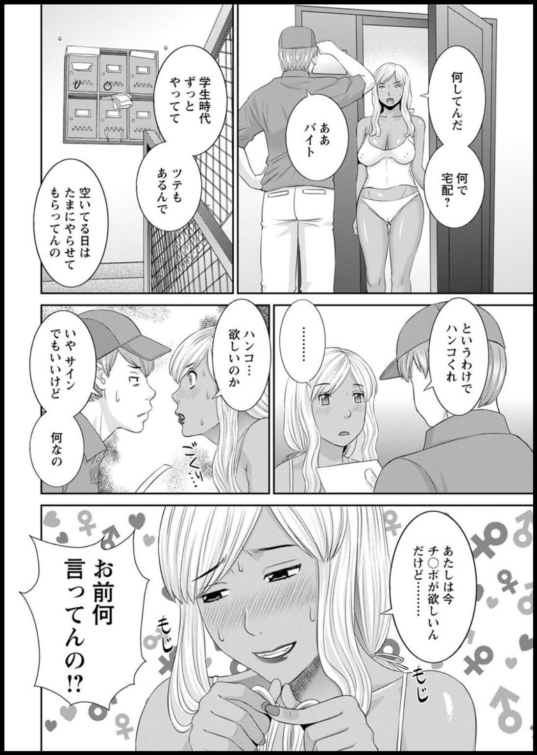 [Kawamori Misaki] Kaikan Hitotsuma Gakuen Ch. 1-6, 8-20 [Digital] 119