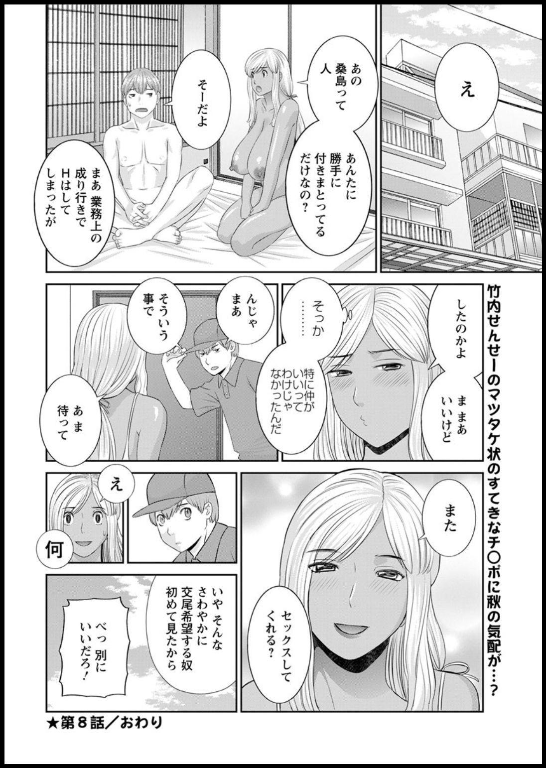 [Kawamori Misaki] Kaikan Hitotsuma Gakuen Ch. 1-6, 8-20 [Digital] 129