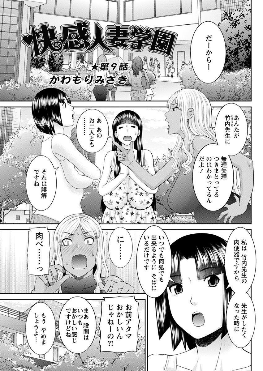 [Kawamori Misaki] Kaikan Hitotsuma Gakuen Ch. 1-6, 8-20 [Digital] 130
