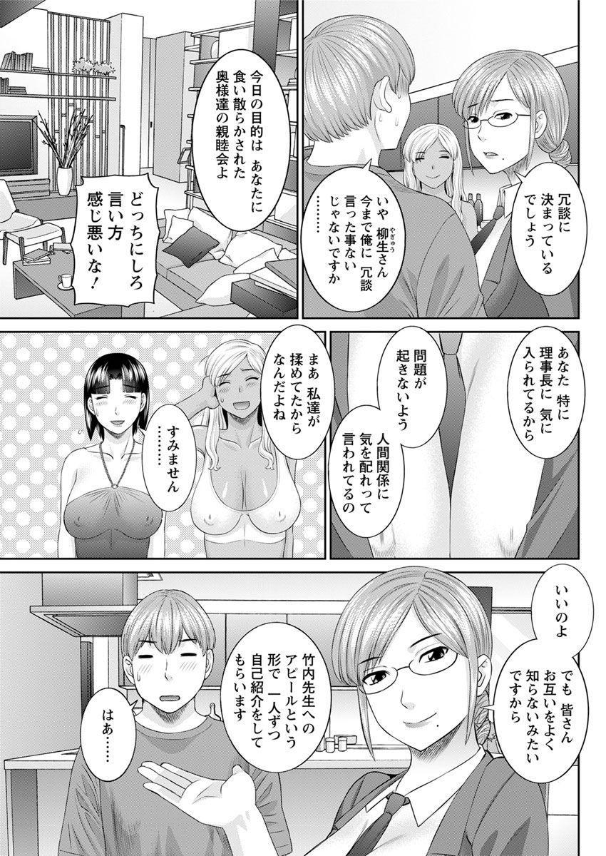 [Kawamori Misaki] Kaikan Hitotsuma Gakuen Ch. 1-6, 8-20 [Digital] 132