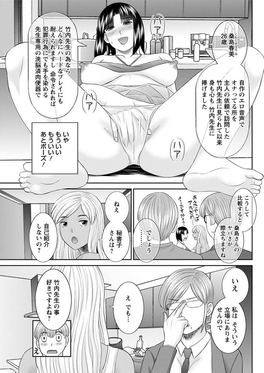 [Kawamori Misaki] Kaikan Hitotsuma Gakuen Ch. 1-6, 8-20 [Digital] 134