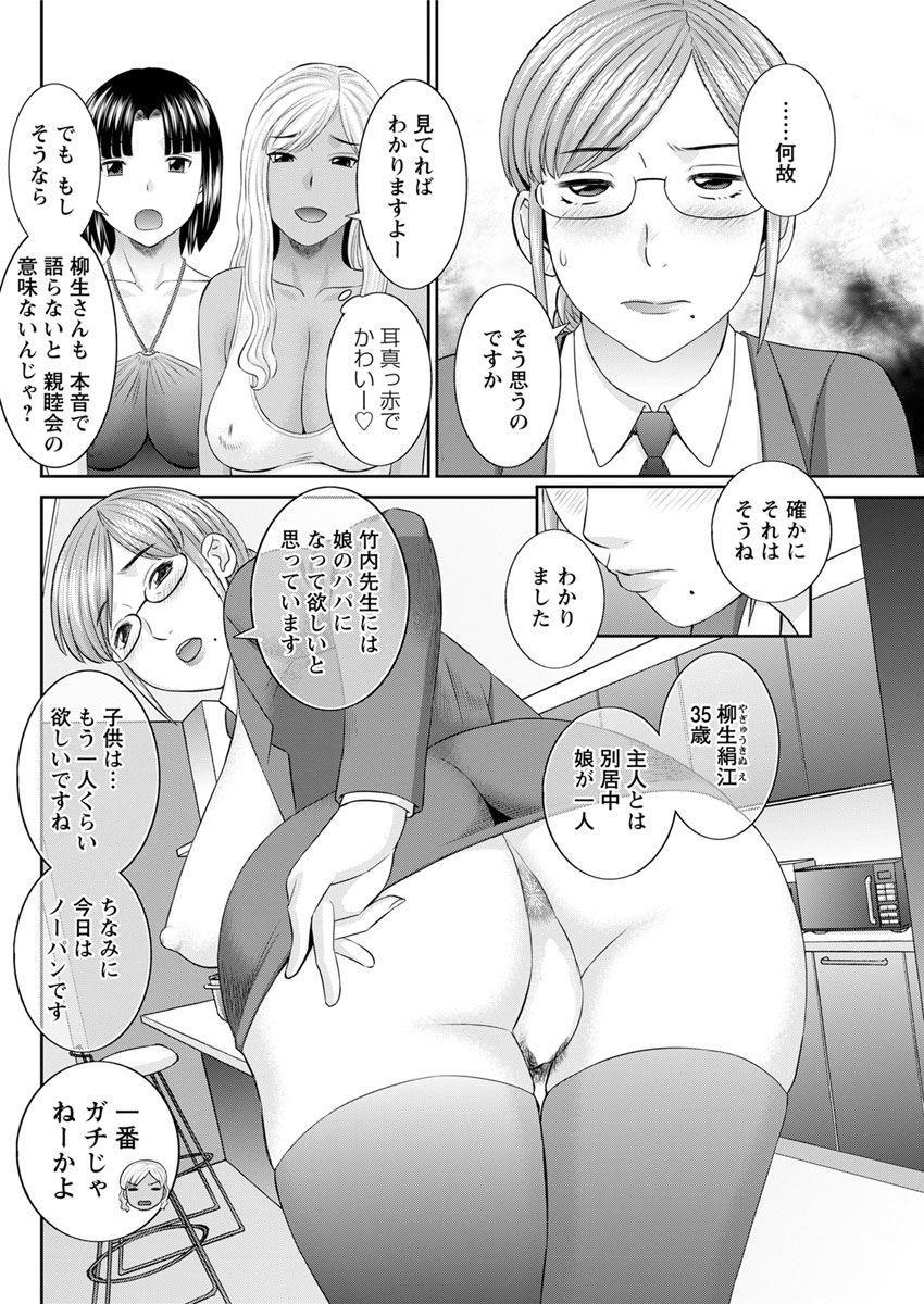 [Kawamori Misaki] Kaikan Hitotsuma Gakuen Ch. 1-6, 8-20 [Digital] 135