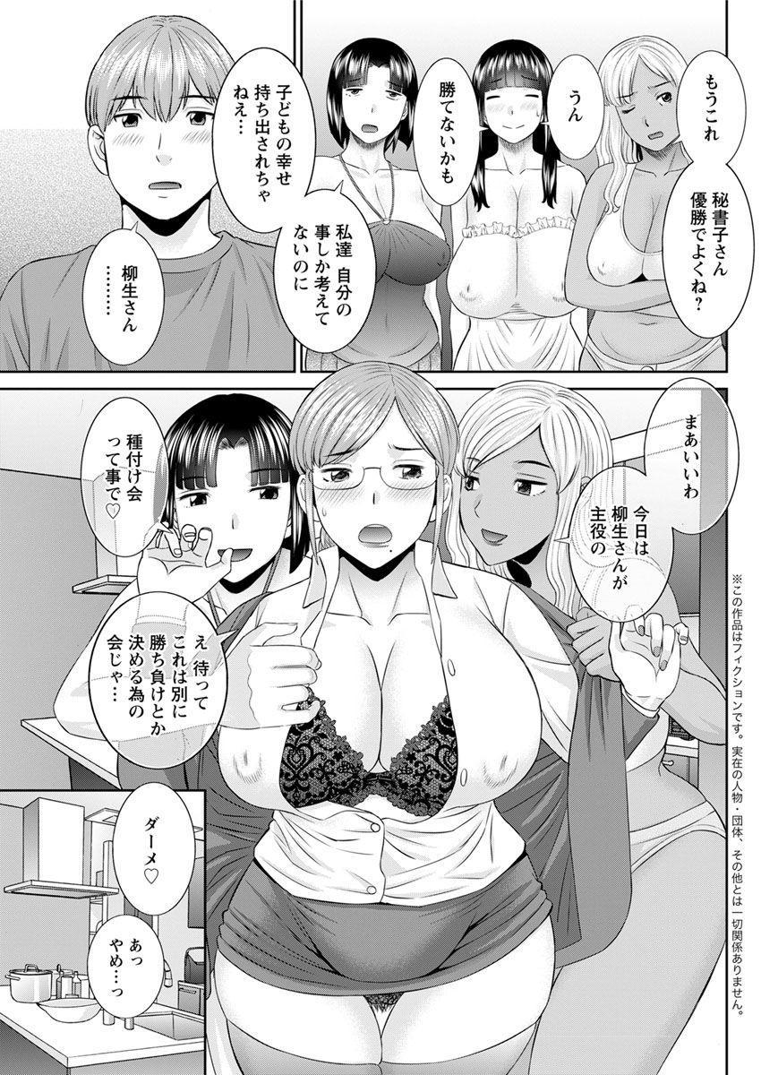 [Kawamori Misaki] Kaikan Hitotsuma Gakuen Ch. 1-6, 8-20 [Digital] 136