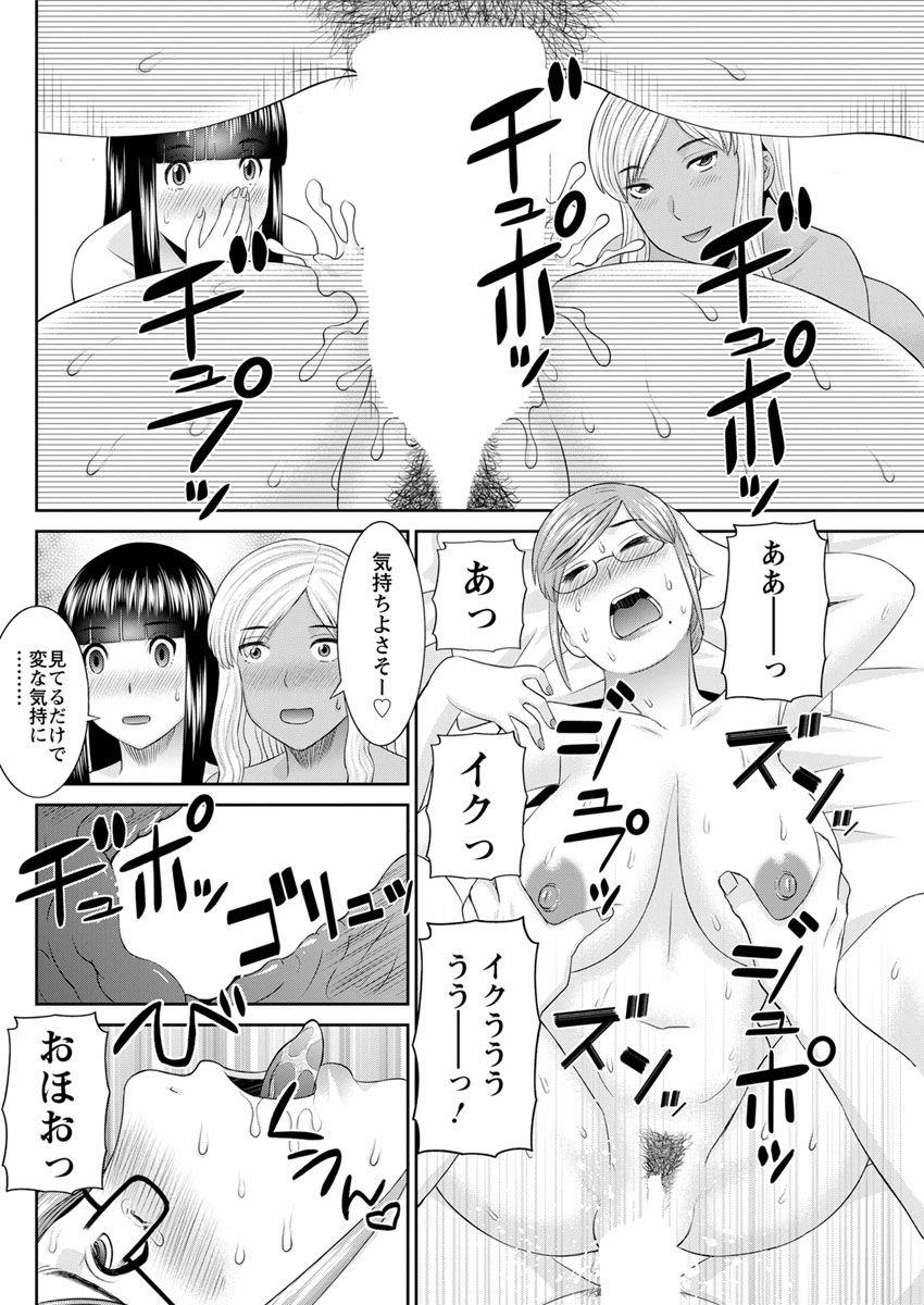 [Kawamori Misaki] Kaikan Hitotsuma Gakuen Ch. 1-6, 8-20 [Digital] 143