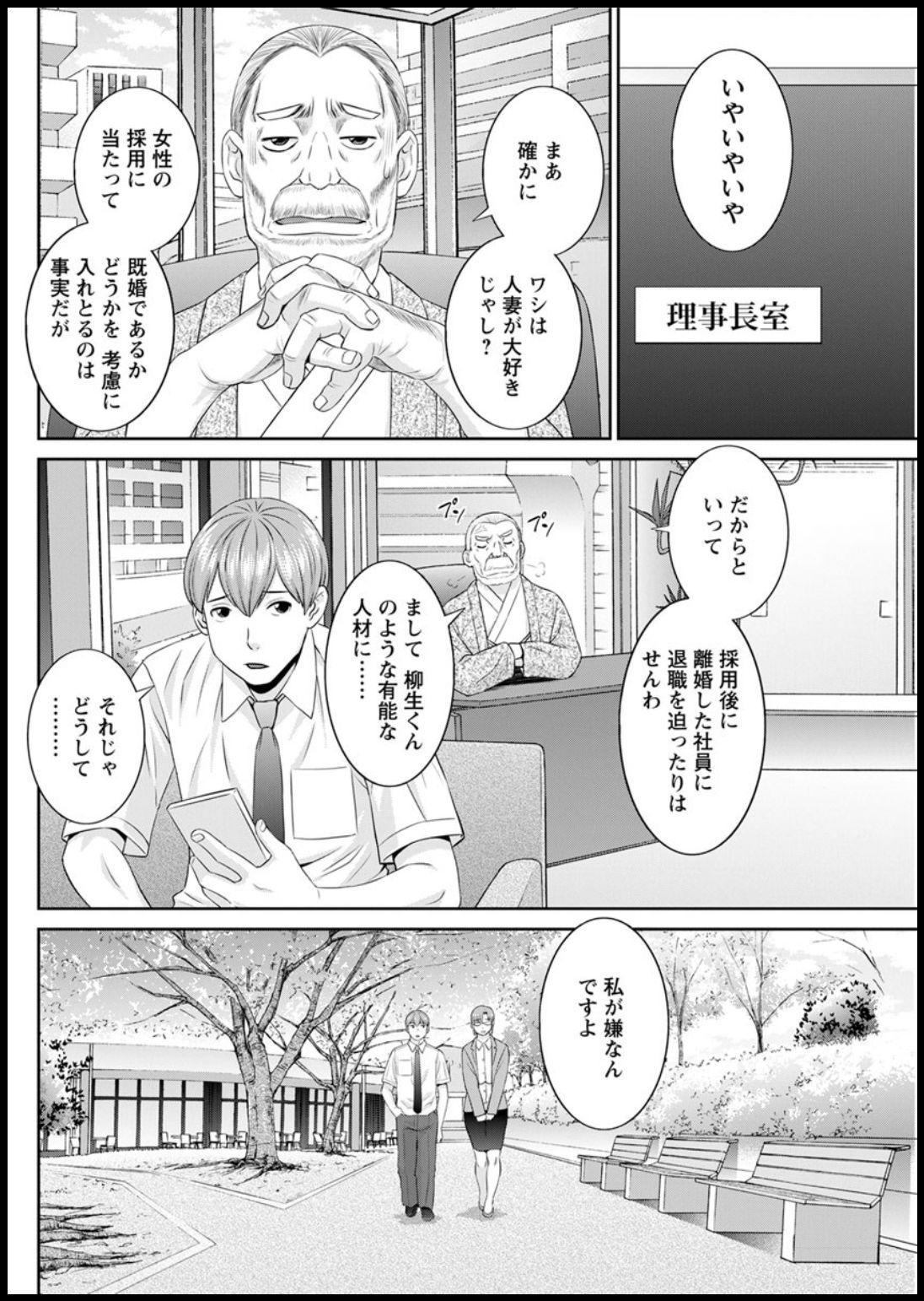[Kawamori Misaki] Kaikan Hitotsuma Gakuen Ch. 1-6, 8-20 [Digital] 149