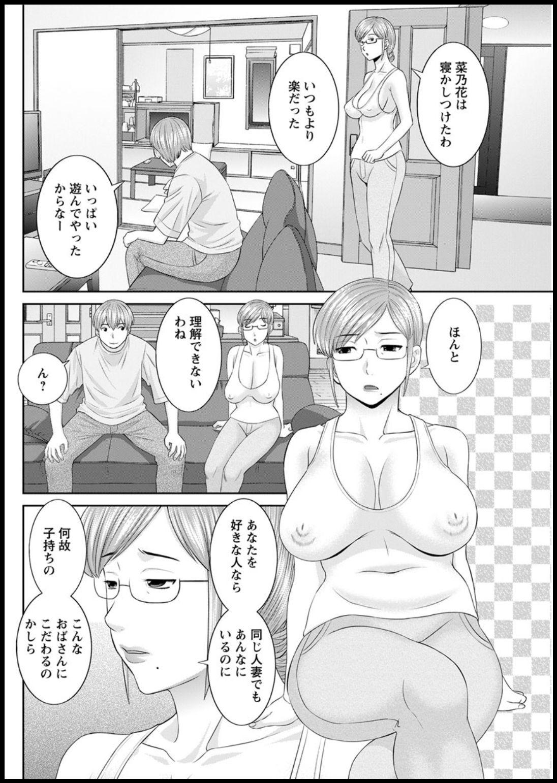 [Kawamori Misaki] Kaikan Hitotsuma Gakuen Ch. 1-6, 8-20 [Digital] 153