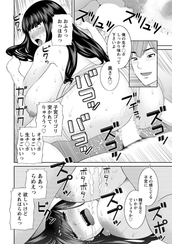 [Kawamori Misaki] Kaikan Hitotsuma Gakuen Ch. 1-6, 8-20 [Digital] 15