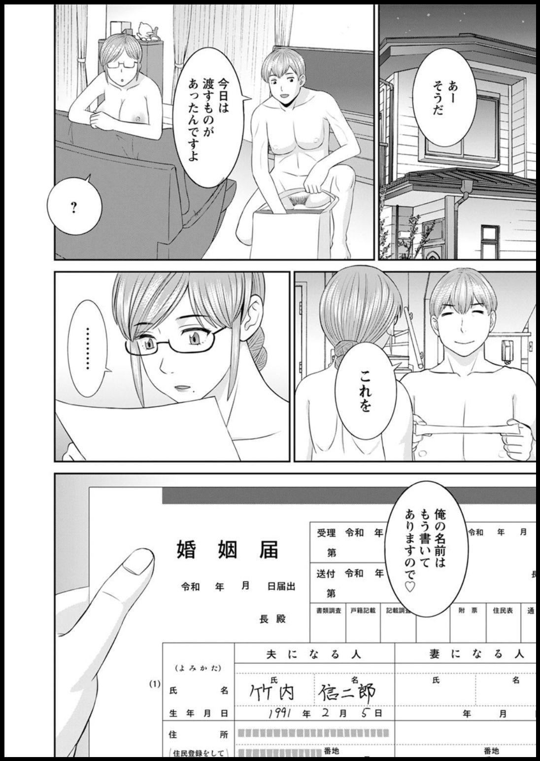 [Kawamori Misaki] Kaikan Hitotsuma Gakuen Ch. 1-6, 8-20 [Digital] 163