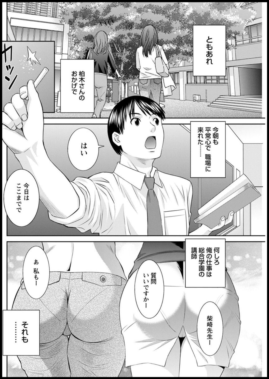 [Kawamori Misaki] Kaikan Hitotsuma Gakuen Ch. 1-6, 8-20 [Digital] 171