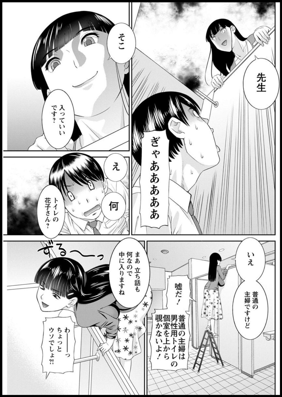 [Kawamori Misaki] Kaikan Hitotsuma Gakuen Ch. 1-6, 8-20 [Digital] 174