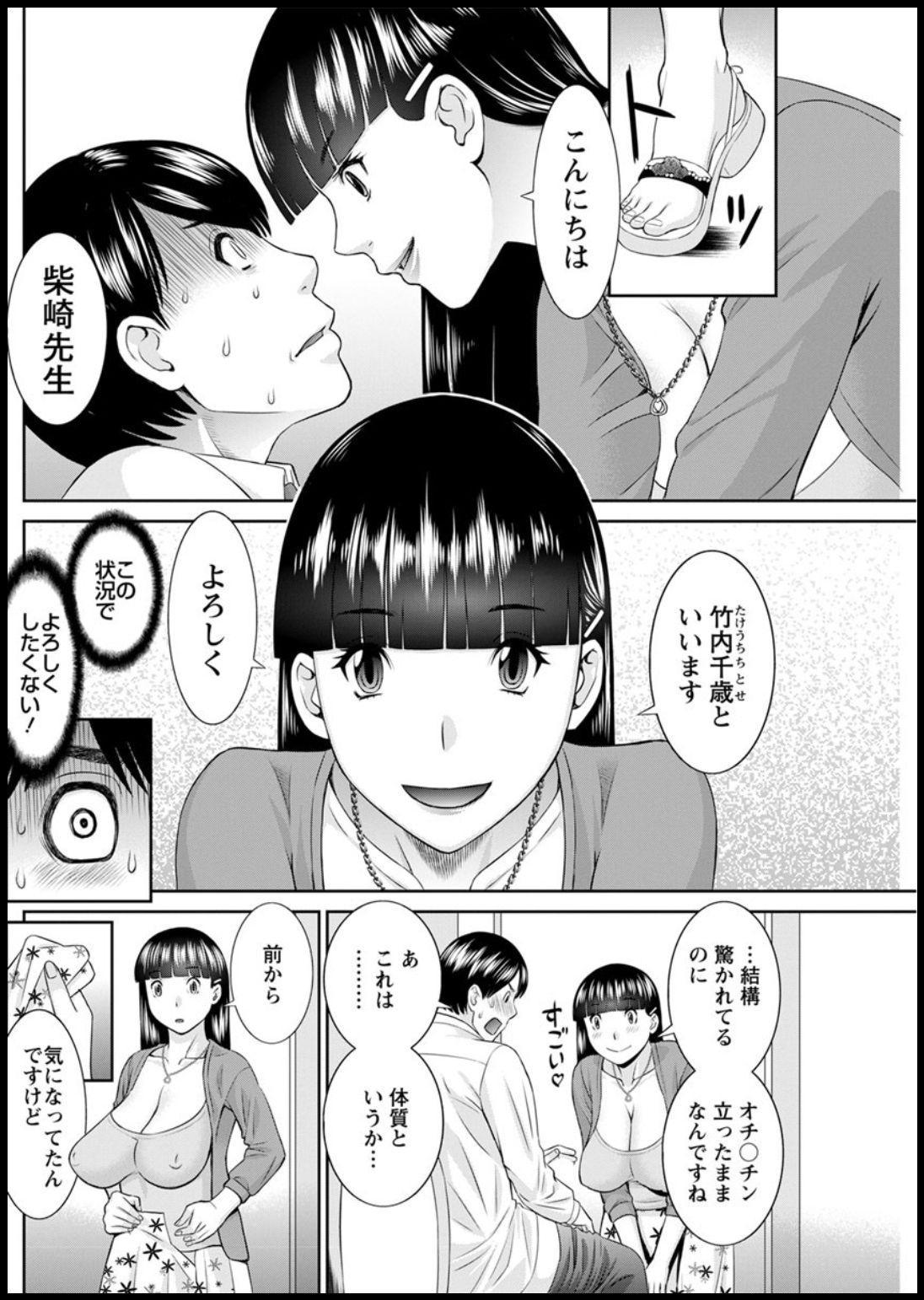 [Kawamori Misaki] Kaikan Hitotsuma Gakuen Ch. 1-6, 8-20 [Digital] 175