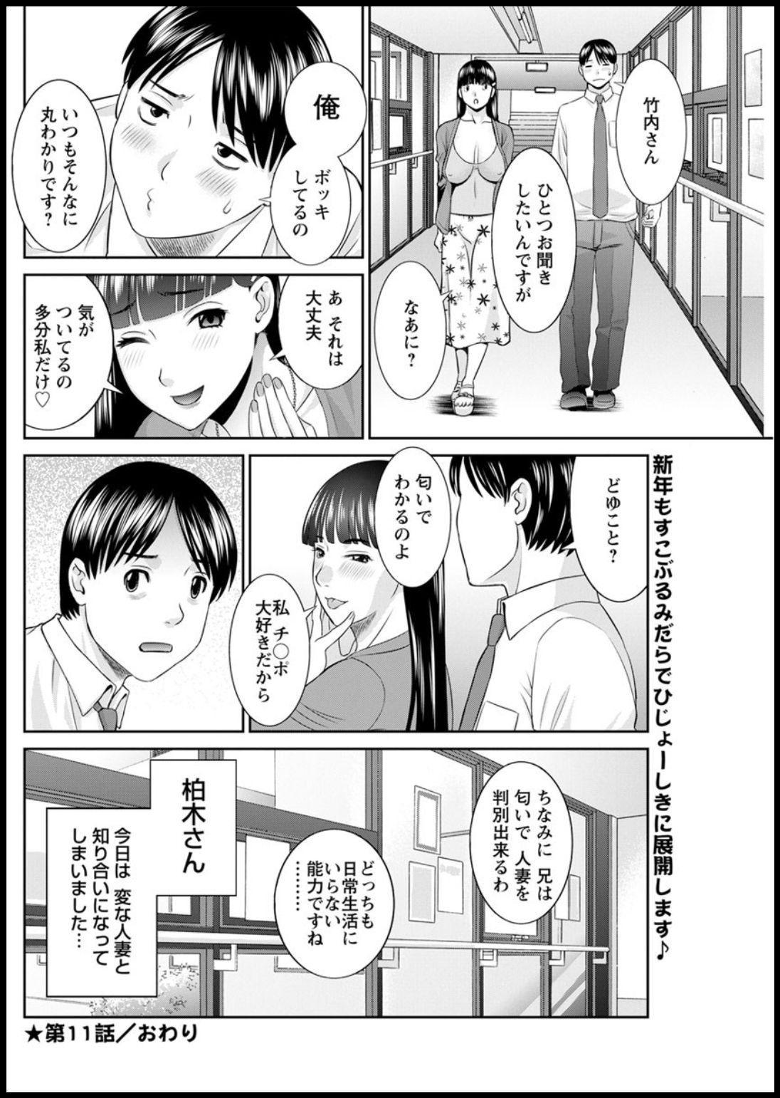 [Kawamori Misaki] Kaikan Hitotsuma Gakuen Ch. 1-6, 8-20 [Digital] 185