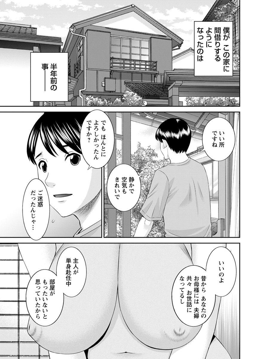 [Kawamori Misaki] Kaikan Hitotsuma Gakuen Ch. 1-6, 8-20 [Digital] 186
