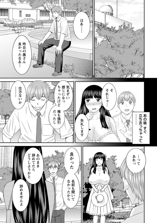 [Kawamori Misaki] Kaikan Hitotsuma Gakuen Ch. 1-6, 8-20 [Digital] 18