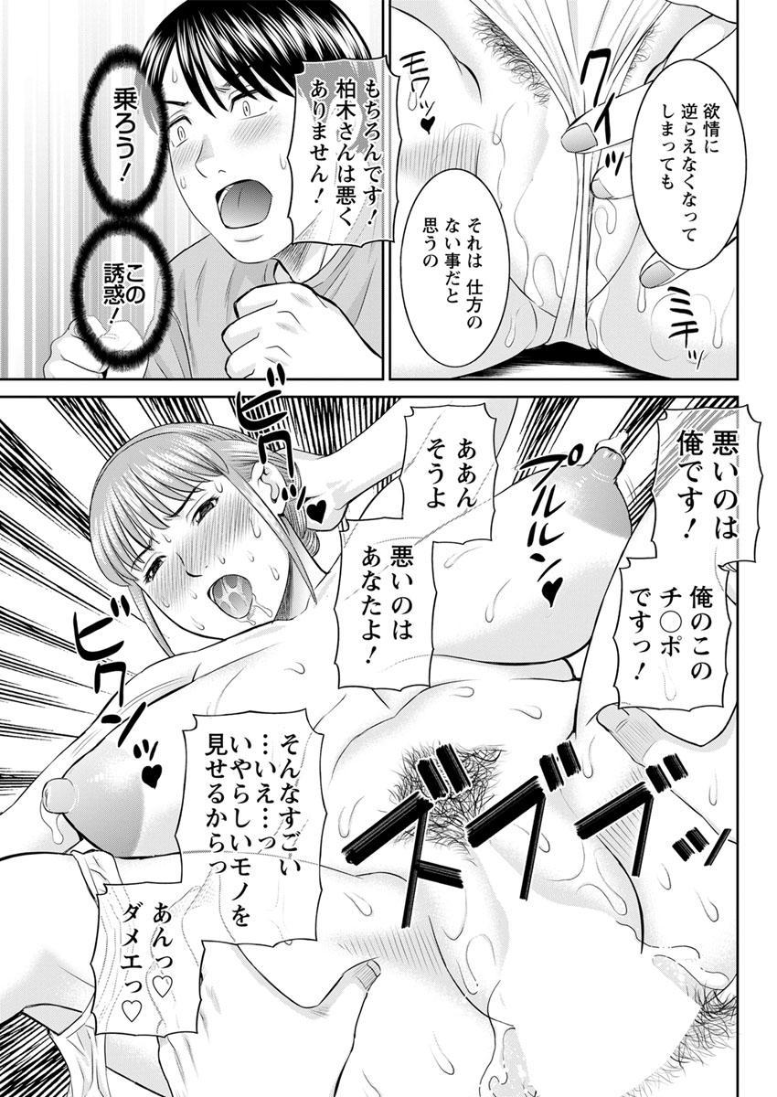 [Kawamori Misaki] Kaikan Hitotsuma Gakuen Ch. 1-6, 8-20 [Digital] 198
