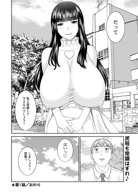 [Kawamori Misaki] Kaikan Hitotsuma Gakuen Ch. 1-6, 8-20 [Digital] 19