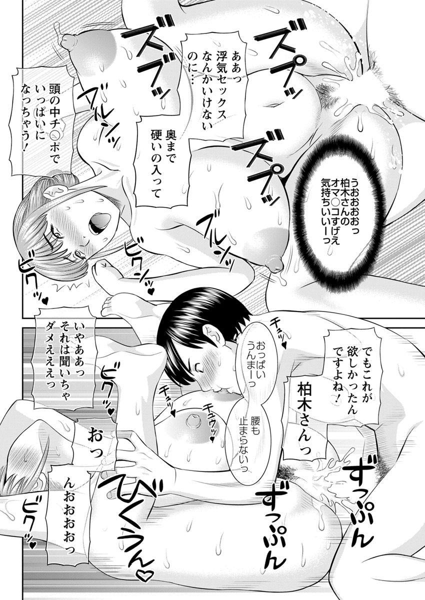 [Kawamori Misaki] Kaikan Hitotsuma Gakuen Ch. 1-6, 8-20 [Digital] 199