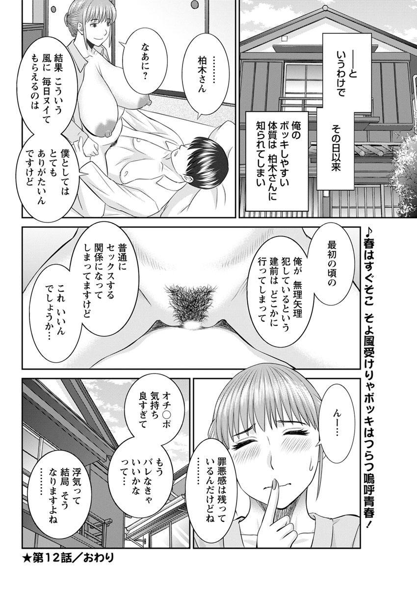 [Kawamori Misaki] Kaikan Hitotsuma Gakuen Ch. 1-6, 8-20 [Digital] 203