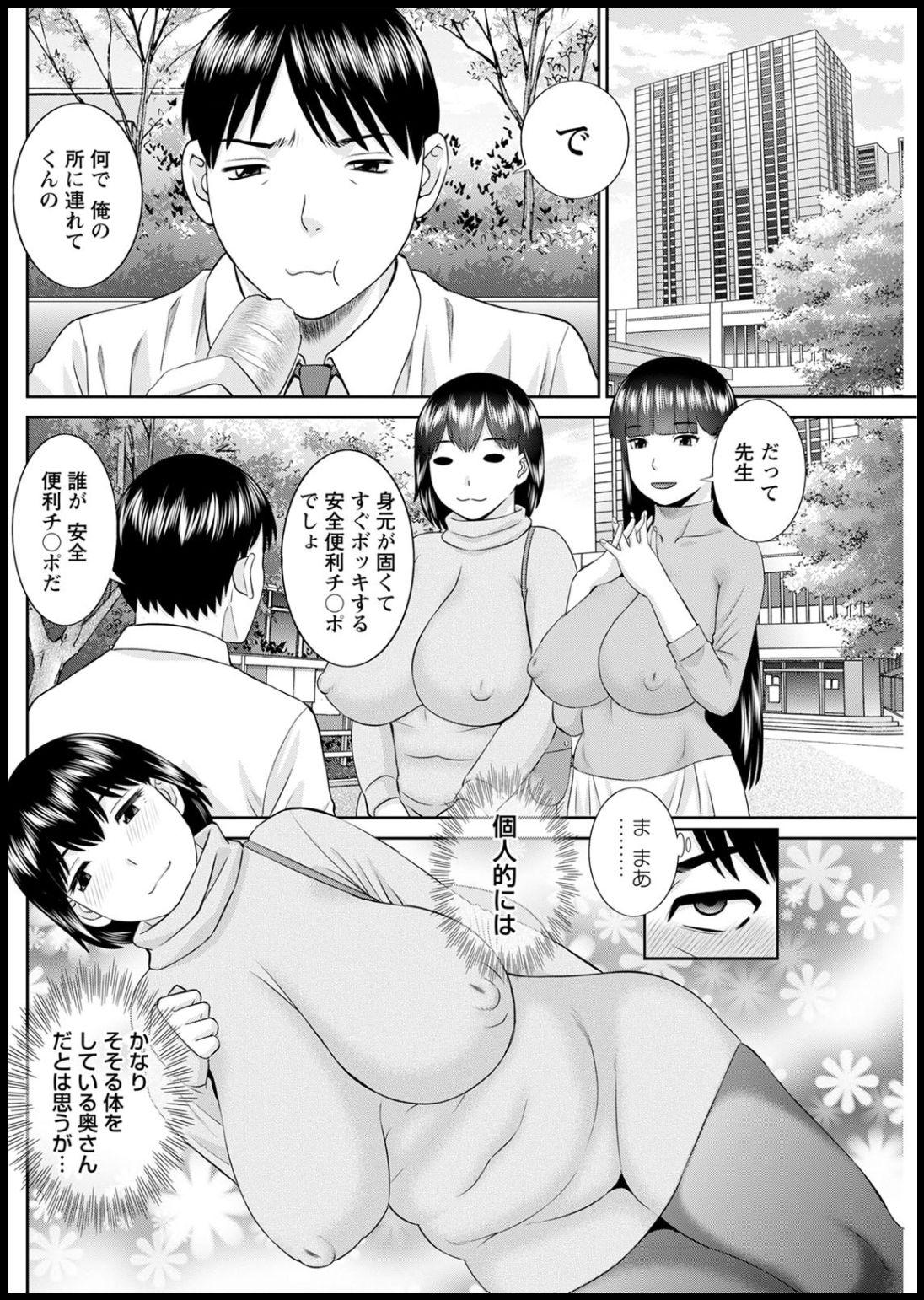 [Kawamori Misaki] Kaikan Hitotsuma Gakuen Ch. 1-6, 8-20 [Digital] 206