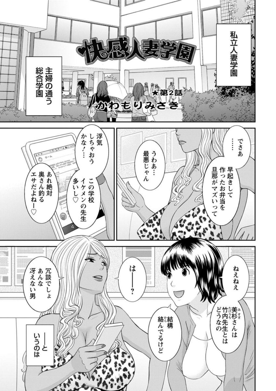 [Kawamori Misaki] Kaikan Hitotsuma Gakuen Ch. 1-6, 8-20 [Digital] 20