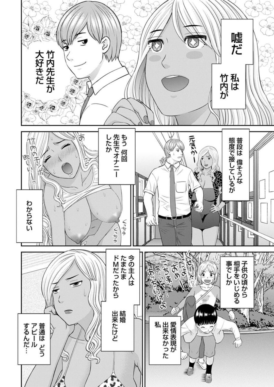 [Kawamori Misaki] Kaikan Hitotsuma Gakuen Ch. 1-6, 8-20 [Digital] 21