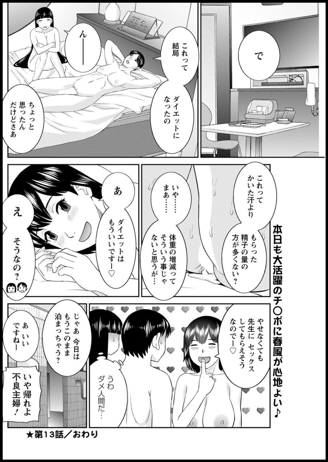 [Kawamori Misaki] Kaikan Hitotsuma Gakuen Ch. 1-6, 8-20 [Digital] 220