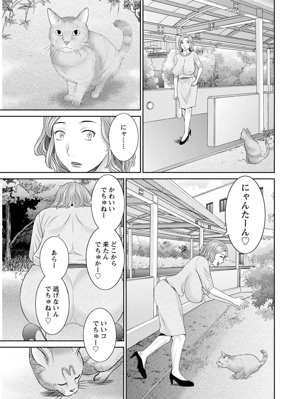 [Kawamori Misaki] Kaikan Hitotsuma Gakuen Ch. 1-6, 8-20 [Digital] 223