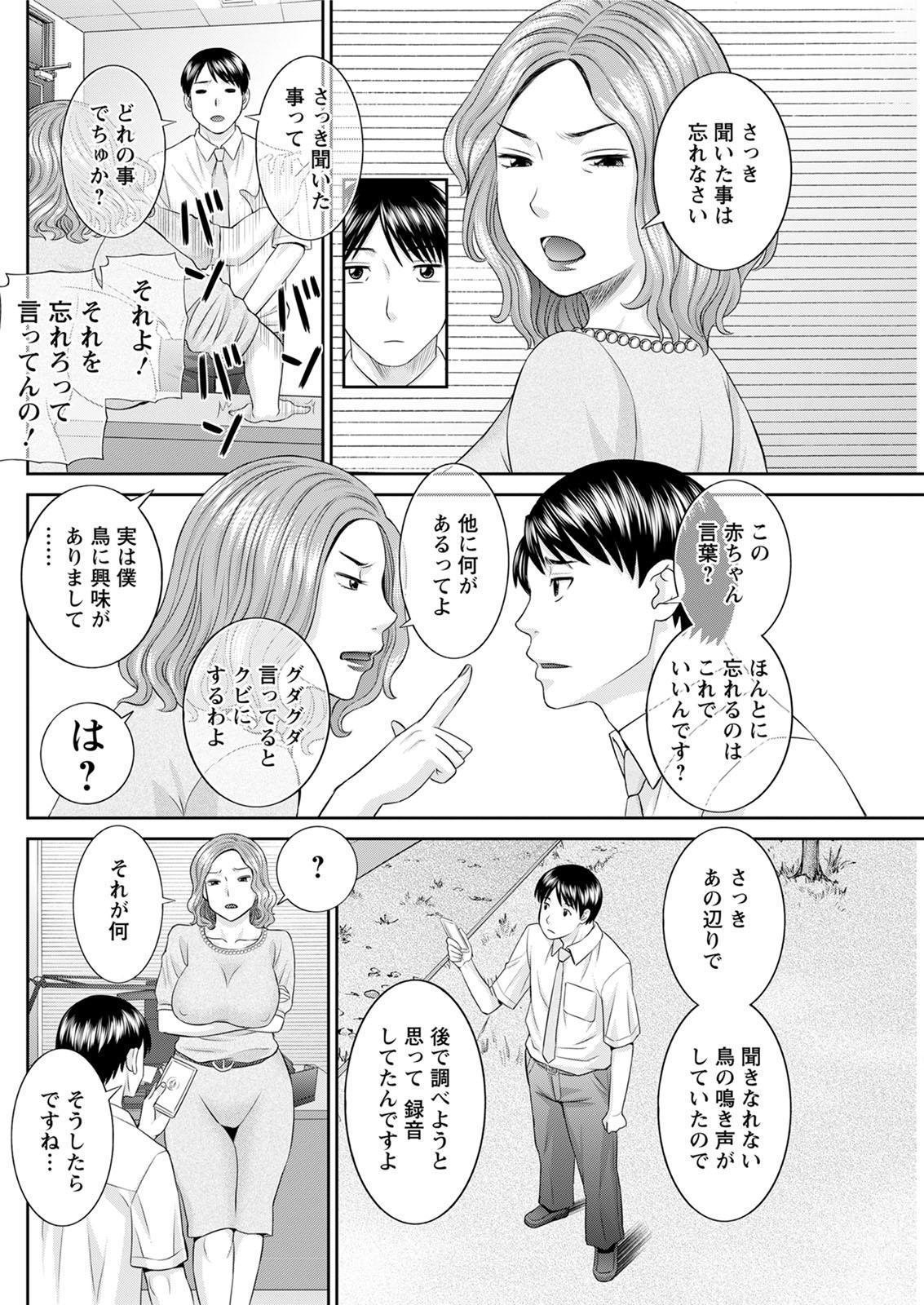 [Kawamori Misaki] Kaikan Hitotsuma Gakuen Ch. 1-6, 8-20 [Digital] 226