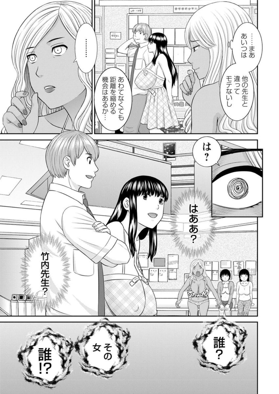 [Kawamori Misaki] Kaikan Hitotsuma Gakuen Ch. 1-6, 8-20 [Digital] 22