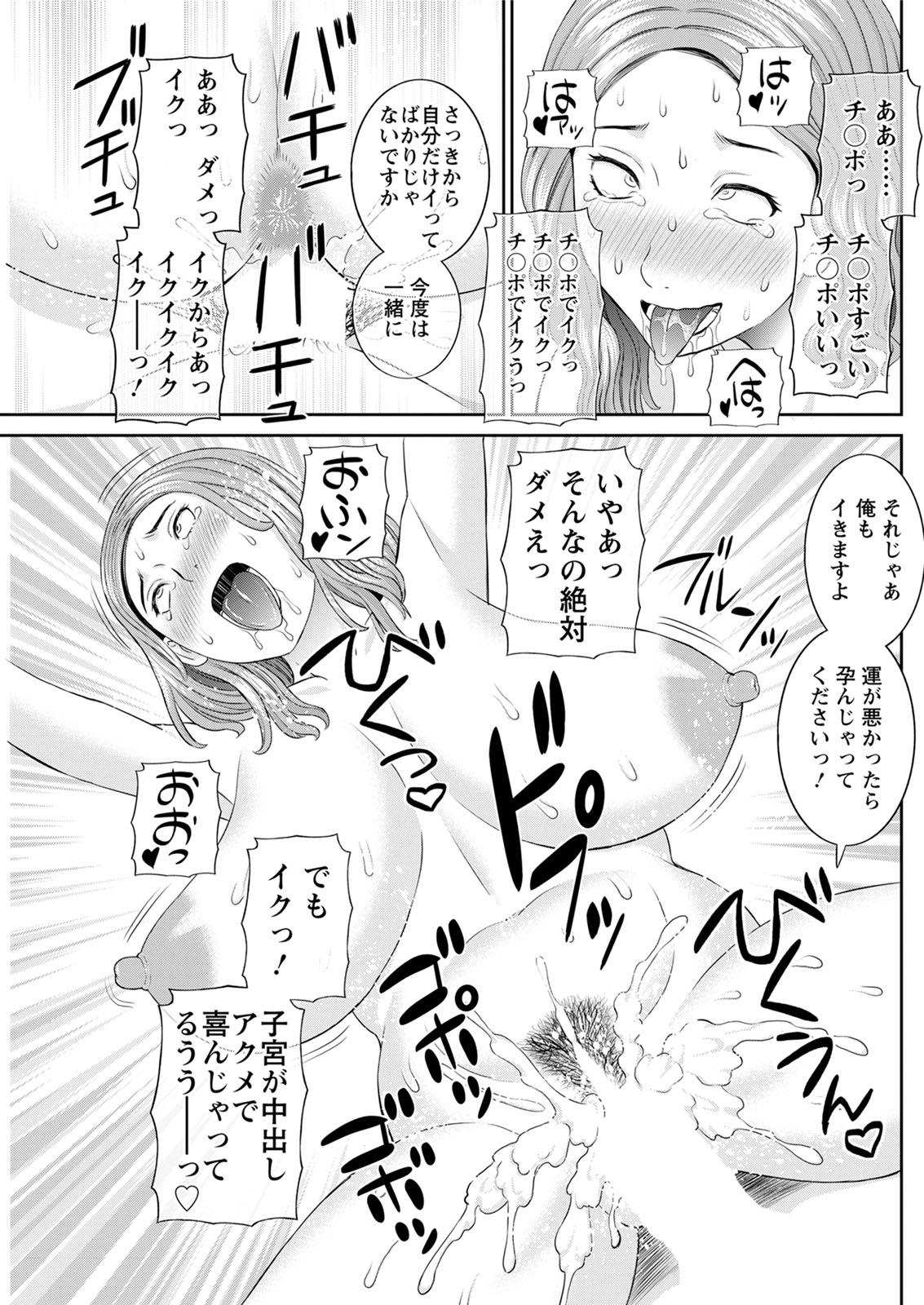 [Kawamori Misaki] Kaikan Hitotsuma Gakuen Ch. 1-6, 8-20 [Digital] 237