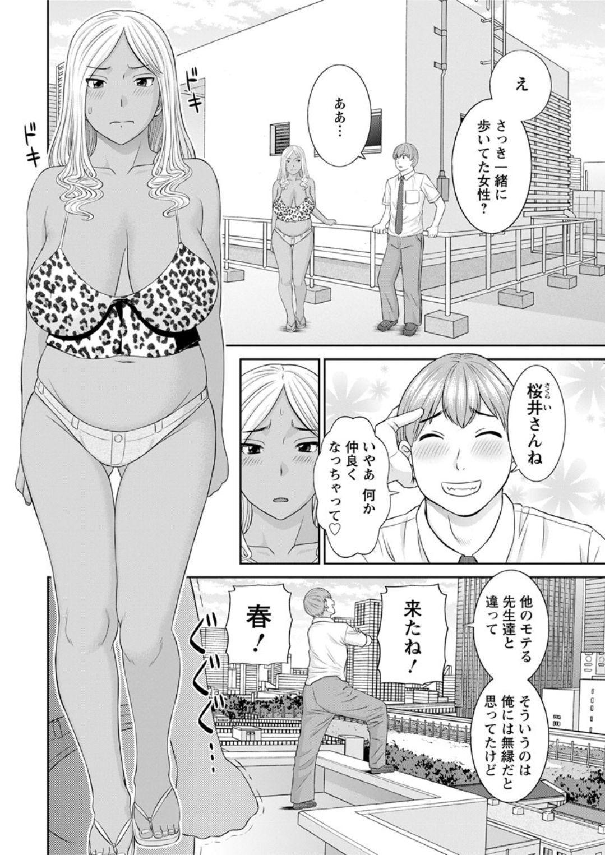 [Kawamori Misaki] Kaikan Hitotsuma Gakuen Ch. 1-6, 8-20 [Digital] 23